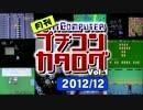 月刊プチコンカタログ【2012/12 Vol.1】
