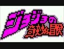 ジョジョ~その血の運命~ [8bit]