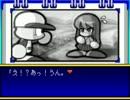 【パワポケ14】姫子グッドエンドルート【彼女攻略】