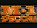 M-1グランプリ 登場曲