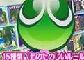 ぷよぷよ!!スペシャルプライス TVCM