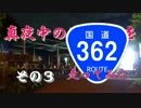 【車載動画】真夜中の国道362号線を走って