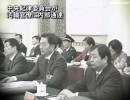 【新唐人】中共中央紀律委員会が汚職官僚に内部通達