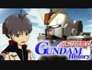 【卓m@s】ガンダム戦史 EP2 第0話 【GUN