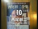 西尾幹ニ>その10ツァラトゥストラ_仏教2