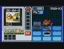 ロックマンエグゼ6 電脳獣グレイガ を実況プレイ part3