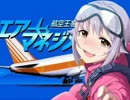 【エアマネ2】輿水飛翔 第4回「幸子さん、