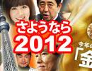 2012年総括 皆様、良いお年を
