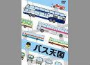 ボンネット×代燃ボンネット×トロリー×モノコック構造×スケルトン構造×全部バス!「バス天国」