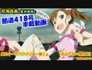 双海真美の酷道418号車載動画  其の十一『バクメンも一緒!』