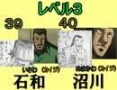 【福本作品】登場人物200人中何人言えるかな?