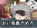 【鬼出】鬼と宴とB級ホラークトゥルフ!【電入】Part:8後編