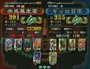三国志大戦3 頂上対決 2013/1/23 赤兎暴