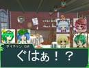 大妖精のソードワールド2.0【20-2】