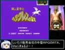 ヘラクレスの栄光1RTA_2時間45分24秒_Part1/4 thumbnail