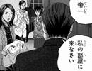 VOMIC 帝一の國 (3)