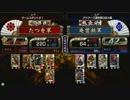 戦国大戦 頂上対決 2013/1/24 たつを軍 VS