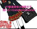 「47都道府県の制服女子描いたったwwwwwww