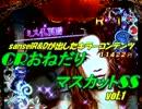 【sanseiR&D】パチンコ CRおねだりマスカ