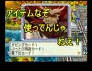 【ゆっくり桃鉄2010】第①回Wi-fi対戦 やりこみ解説付  7年目【Part7】