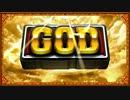 【GOD】【GOD】【GOD】