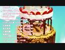 【MMD】ケーキのつもりなんです【ステージ配布】
