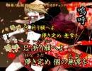 【ニコカラ】修羅ノ庭_on【鏡音リン】[ワン☆オポ]