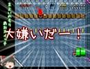 【ゆっくり】ちょっと変なスーパーマリオワールド【実況】Part9