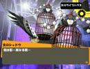 『マヨナカテレビ』が幻想入り #05-3