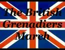 The British Grenadiers March (邦題:英国擲弾兵連隊行進曲)
