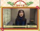 【林原めぐみ】2013お正月メッセージ動画