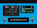【1】指示して導け!!PSP版レミングスを実況プレイ!