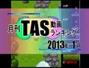 月刊TAS動画ランキング 2013年1月号