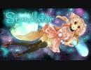 【櫻歌ミコ】Starduster【UTAUカバー】