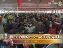 【新唐人】中国旧正月の帰省ラッシュ 34億人の大移動