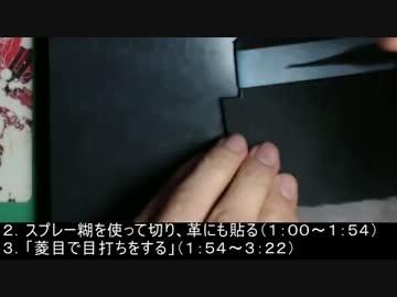 レザー小銭入れ1-2[材料と裁縫]