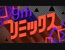【リズム天国】みんな大好きノリ感ゲーム♪