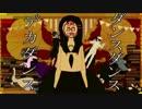 【ニコカラ】 ダンスダンスデカダンス 【On Vocal】 修正版
