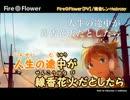 【ニコカラ】Fire◎Flower【PV】_off【鏡音レン】[halyosy]