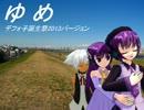 【デフォ子誕生祭】 ゆめ 【2013バージョ