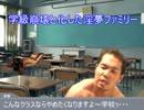 教室レイプ!学級崩壊と化した淫夢ファミ