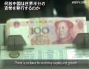 【新唐人】何故中国は世界半分の貨幣を発
