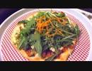 【大学生が作る】Lチキと京水菜のピザ【超Lチキコンテスト】