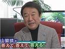 【青山繁晴】見えない恐怖、放射線と生物化学兵器[桜H25/2/1]