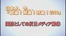 1/3【討論!】国防としての反日メディア解体[桜H25/2/2]