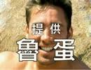 台湾実況者「魯蛋」が兵役中のホラー話を