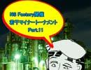 【MUGEN】NS Factory開催・若干マイナートーナメント Part.11 thumbnail