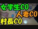 【あなろぐ部】第1回ゲーム実況者ワンナイト人狼09