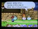 マリオストーリー実況プレイ part31【超ノンケ冒険記☆多重縛りの旅】