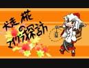 【Minecraft】犬走椛のマイクラ探訪_その1【ゆっくり】